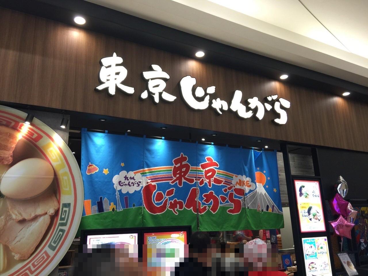 九州じゃない「東京じゃんがら」浦和美園イオンにオープン!早速、食べてきた 〜九州じゃんがらとの違いは?