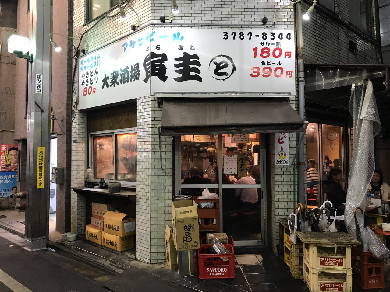 「寅圭 武蔵小山店(とらよし)」チューハイ180円、焼きとん80円の激安で居心地良い大衆酒場