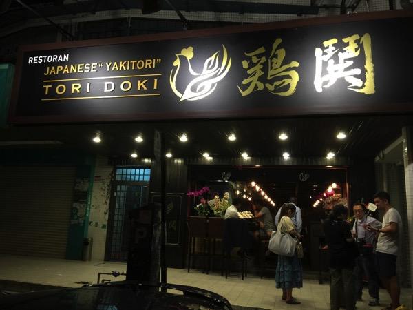 「鶏鬨(TORI DOKI)」クアラルンプール店オープンに駆けつけてきた!朝締めの鶏が食べられる焼鳥店でまさかのホッピー #マレーシア0泊3日