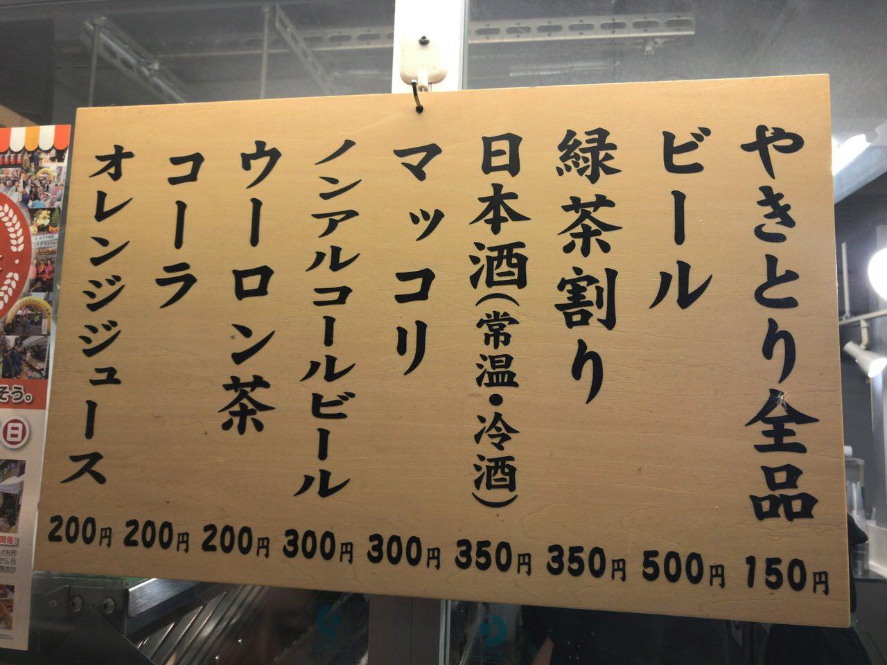 Toriyu musako 9344
