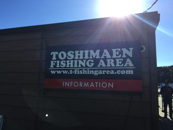 Toshimaen fishing 530
