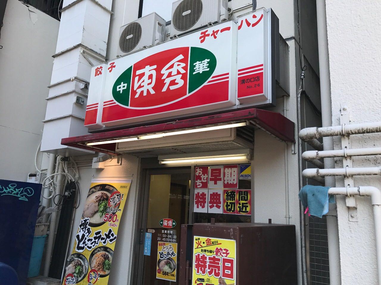 Toshu 2817