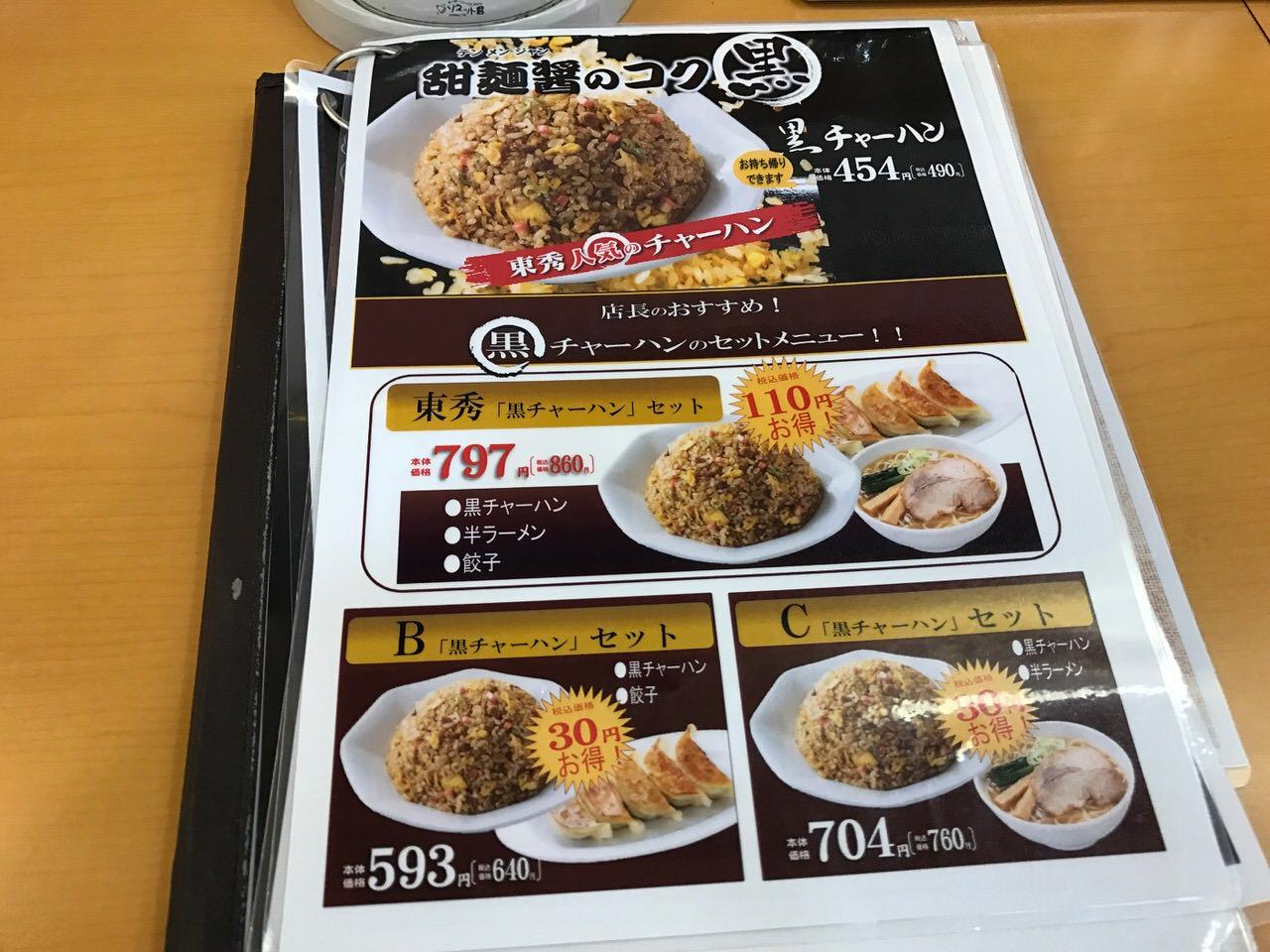 Toshu 2818