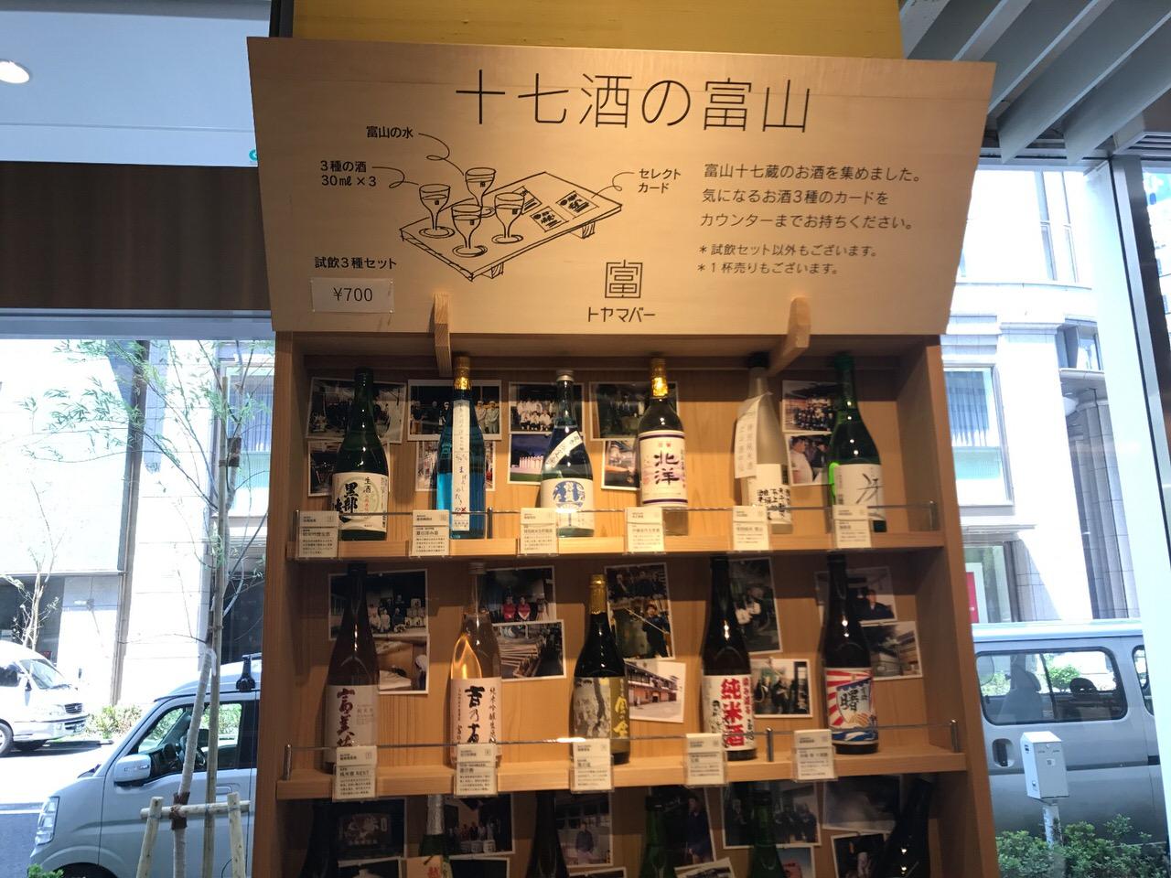 Toyama bar 2772