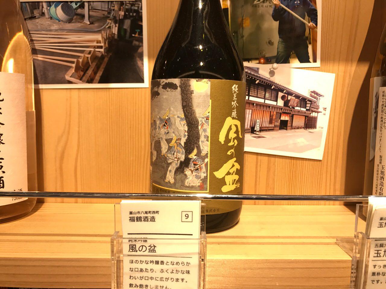 Toyama bar 2774
