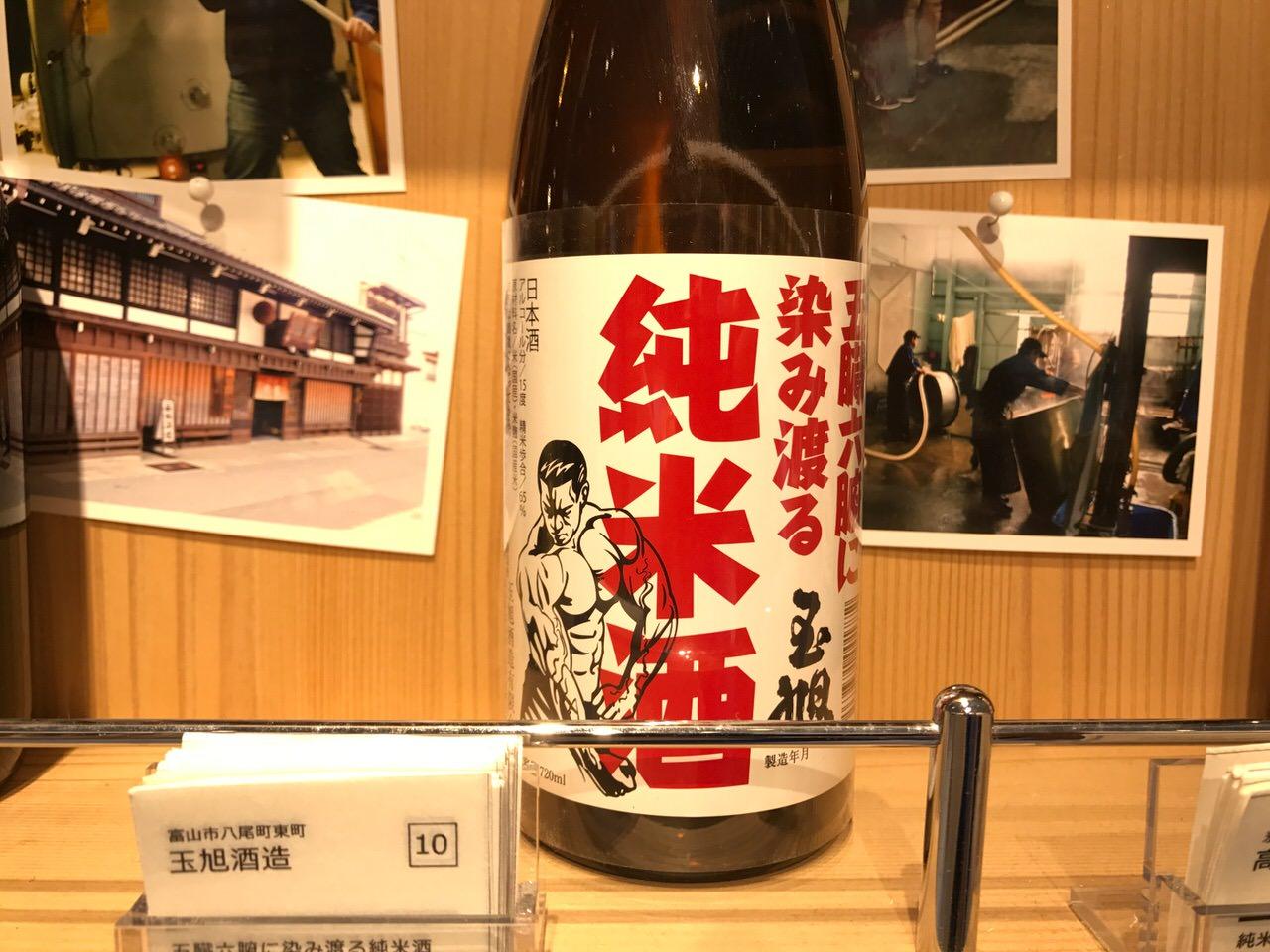 Toyama bar 2776