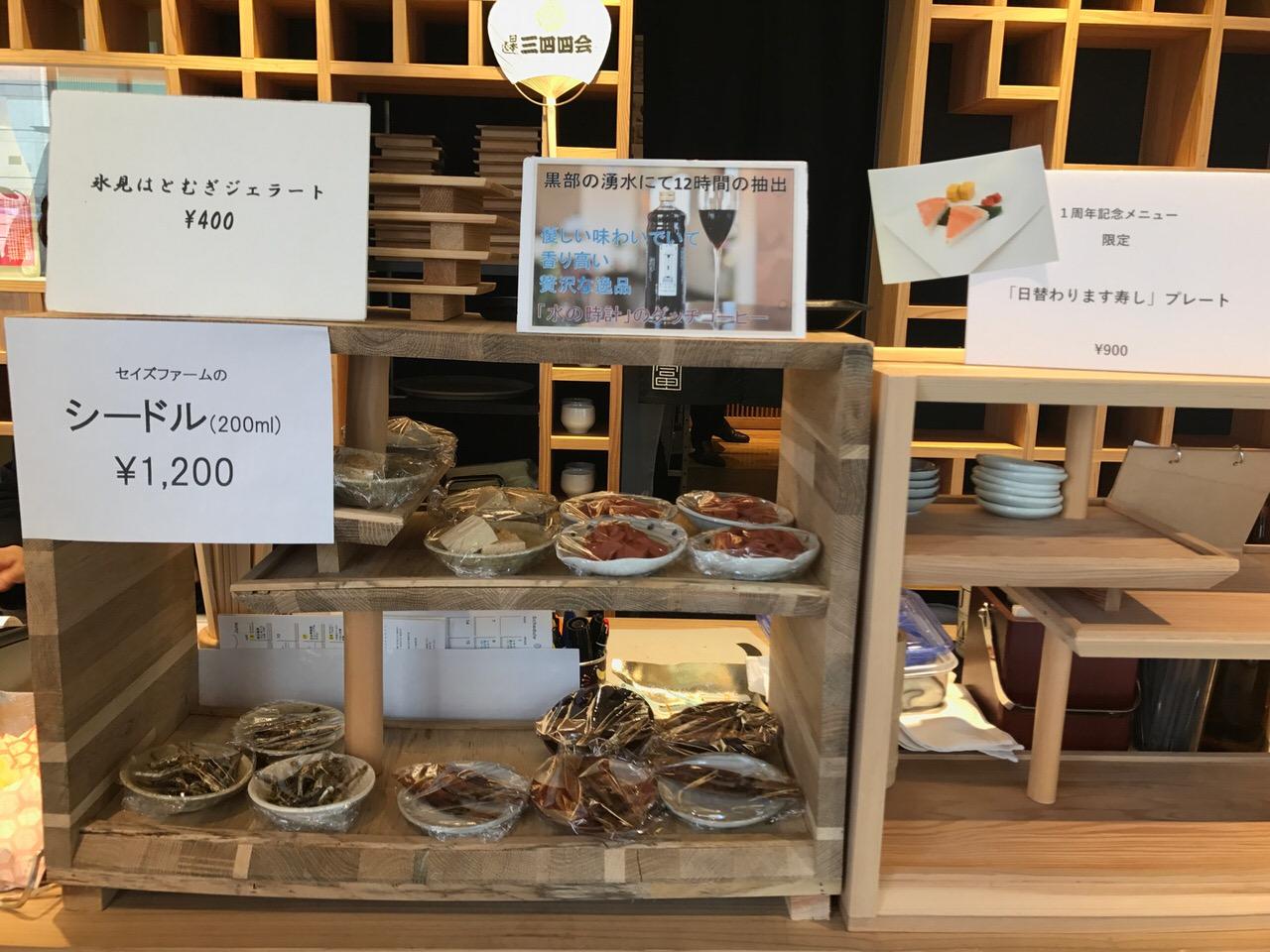 Toyama bar 2777