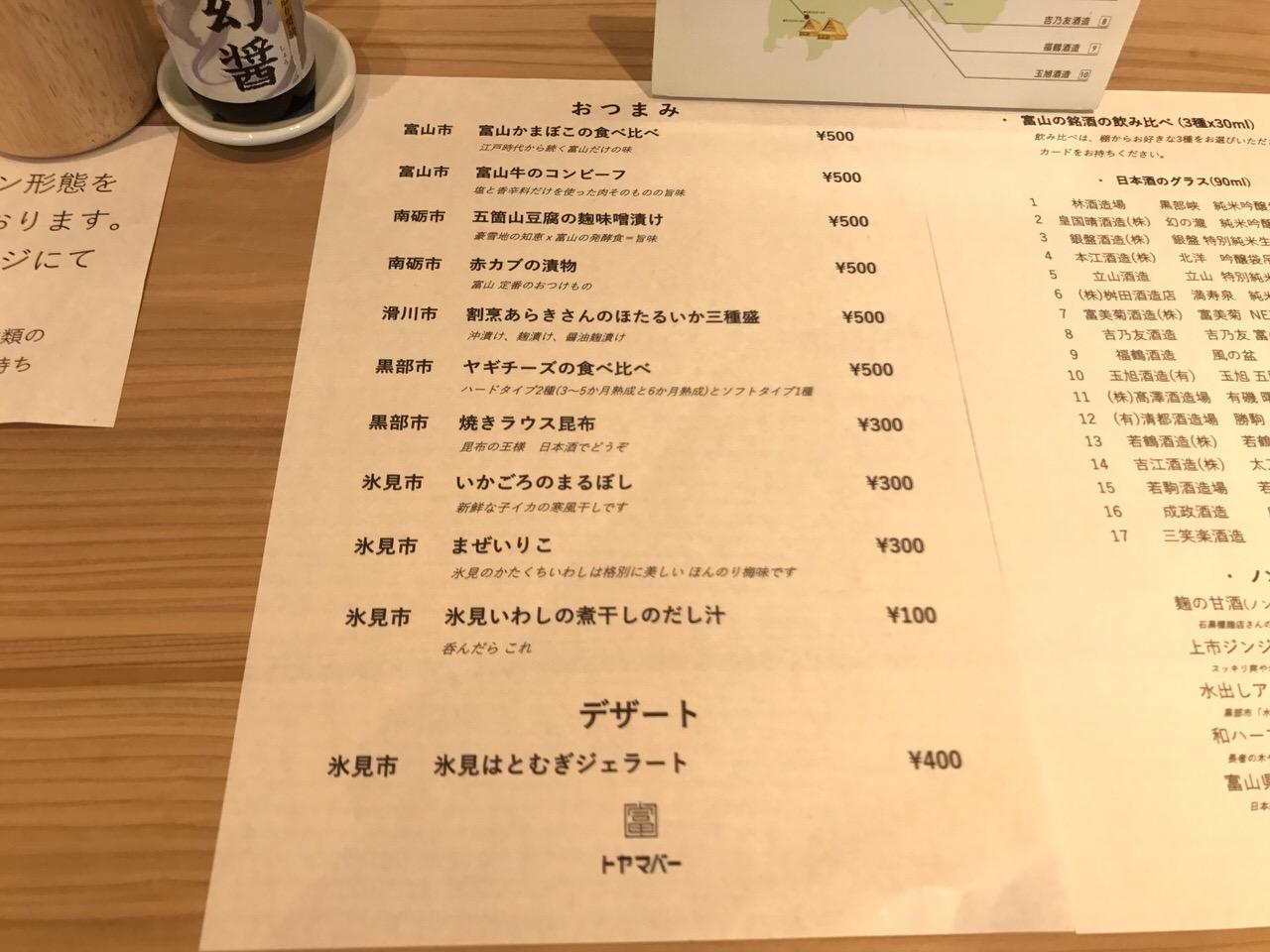 Toyama bar 2780