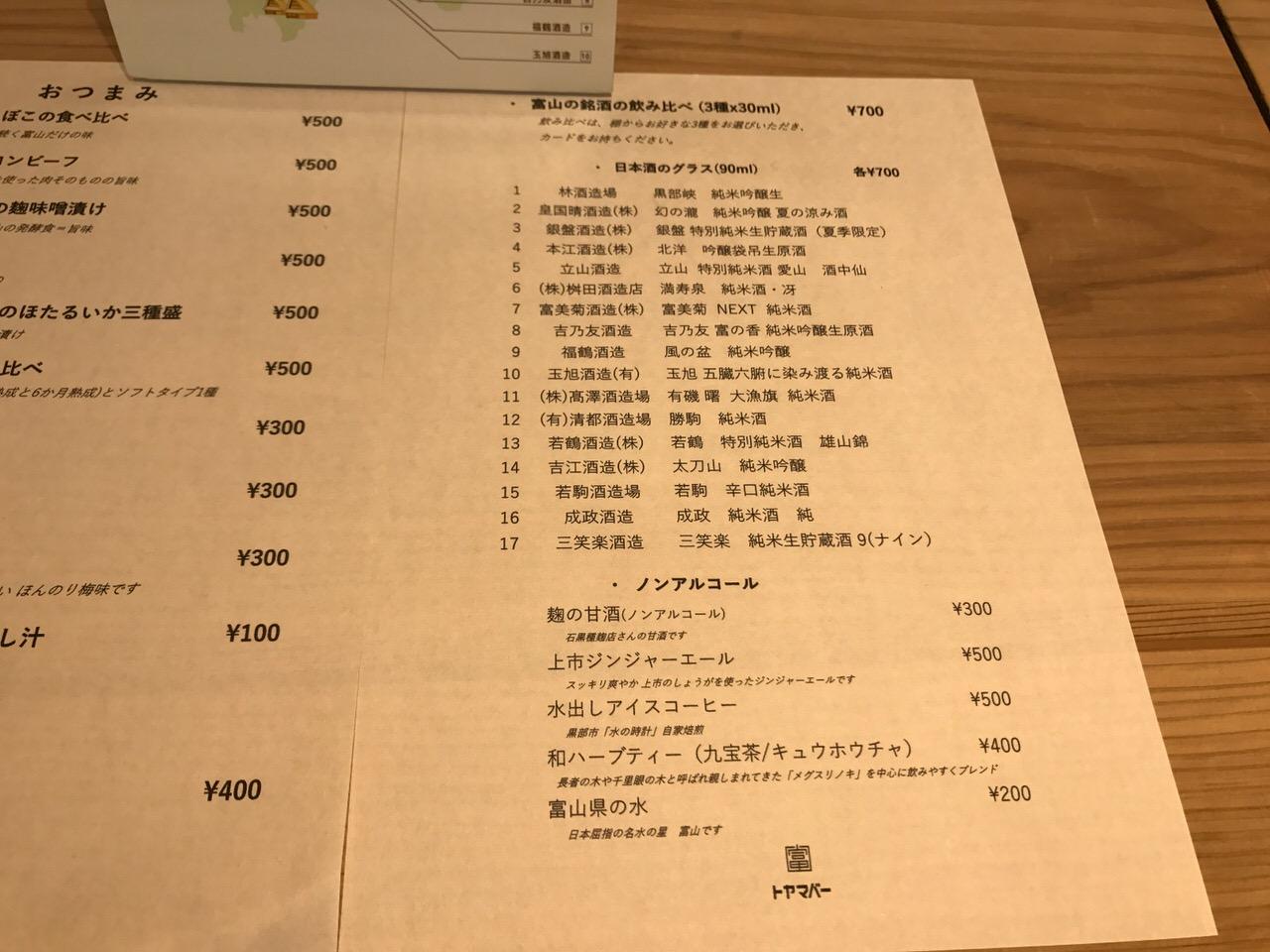Toyama bar 2781