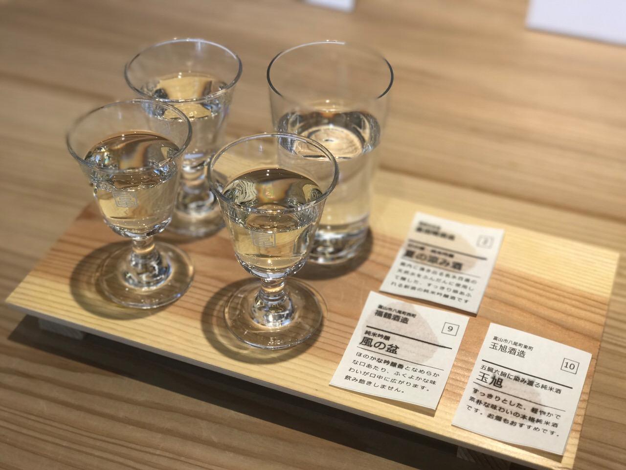 Toyama bar 2782