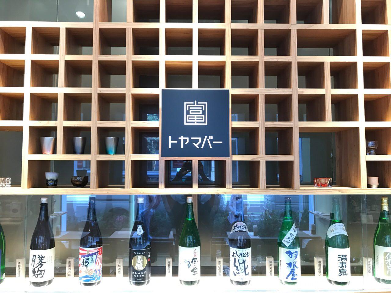 「トヤマバー」富山の日本酒17種類から3種を700円で飲み比べ