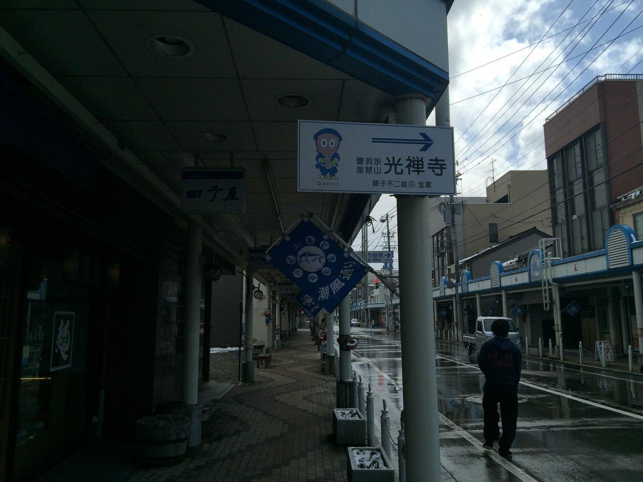 Toyama himi fujikofujio 1770