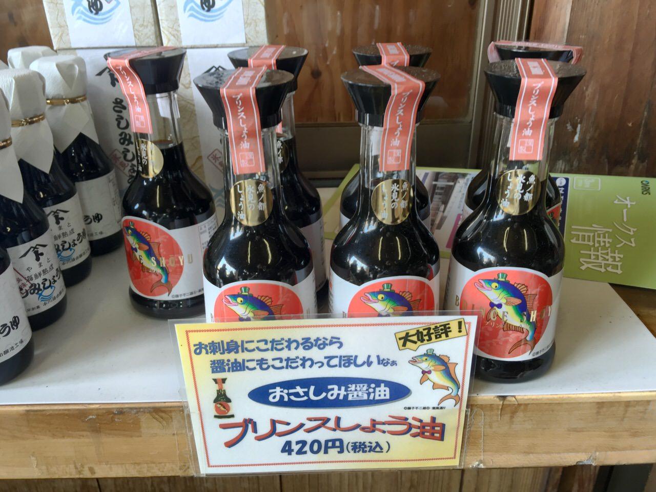 Toyama himi fujikofujio 1778