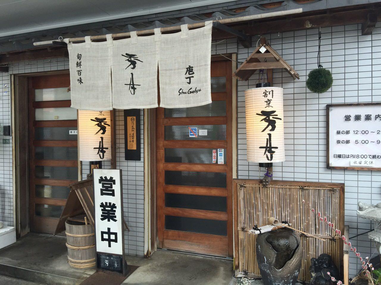 Toyama himi iwashi 1722
