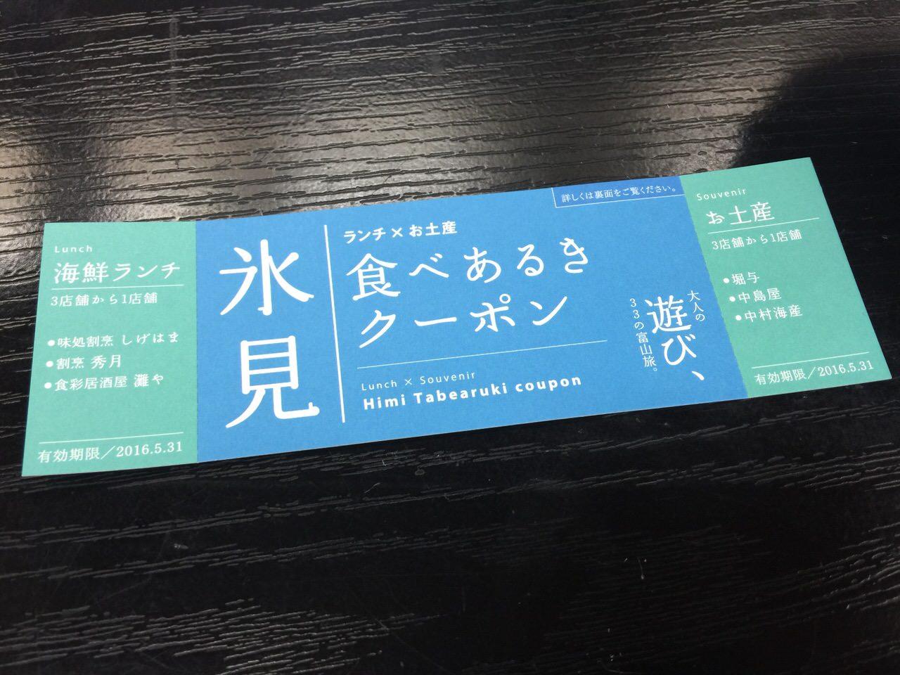 Toyama himi iwashi 1731