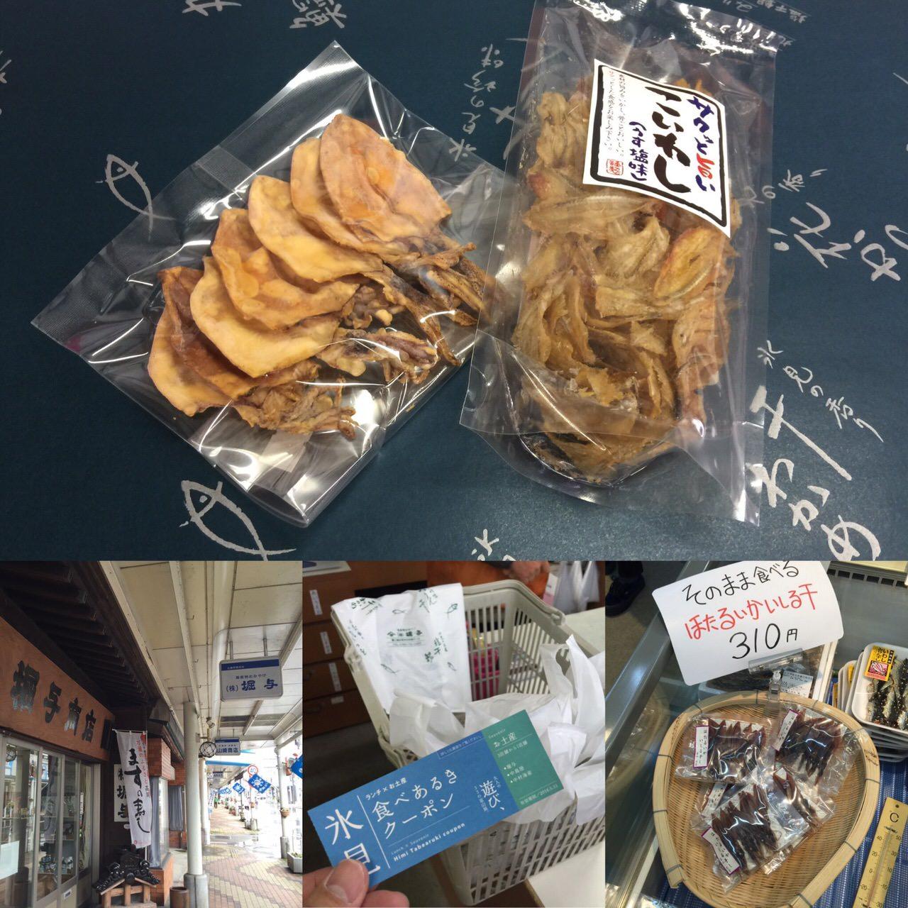 Toyama himi iwashi 5A303F4