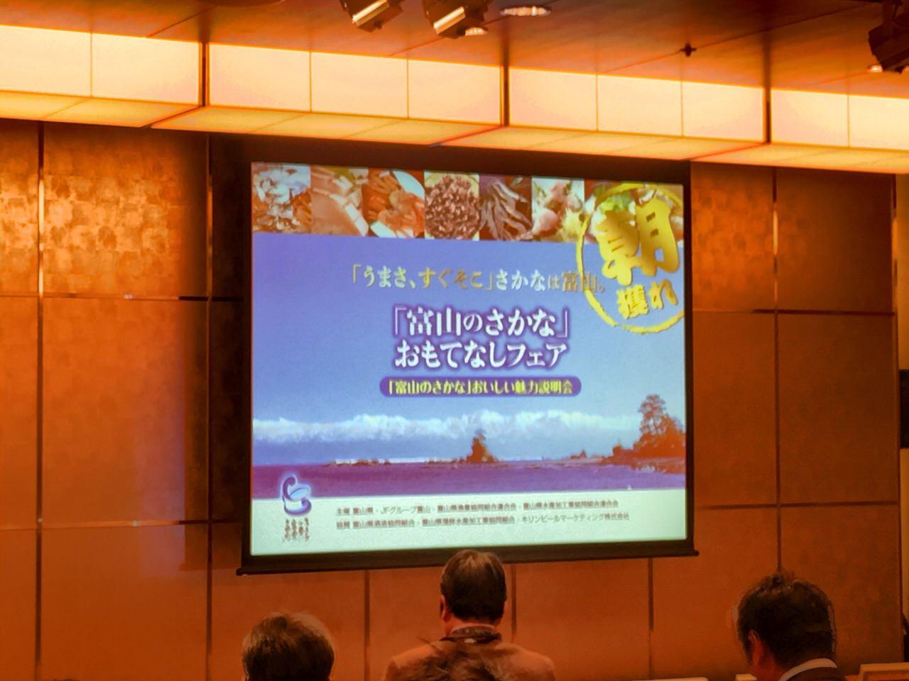 Toyama osakana fair 1324