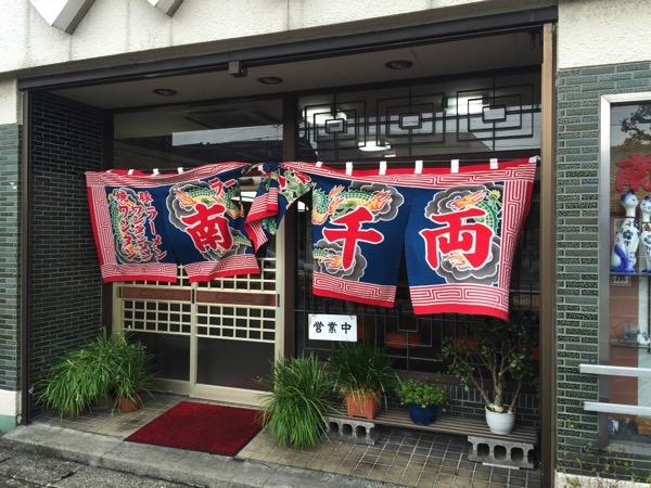 Toyama ramen 1607