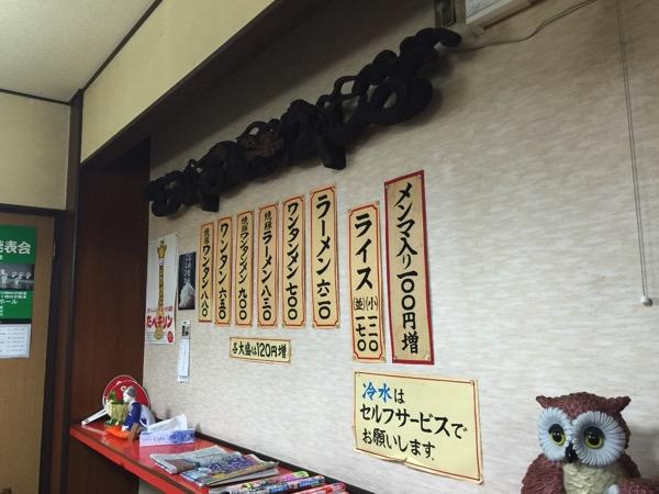 Toyama ramen 1608