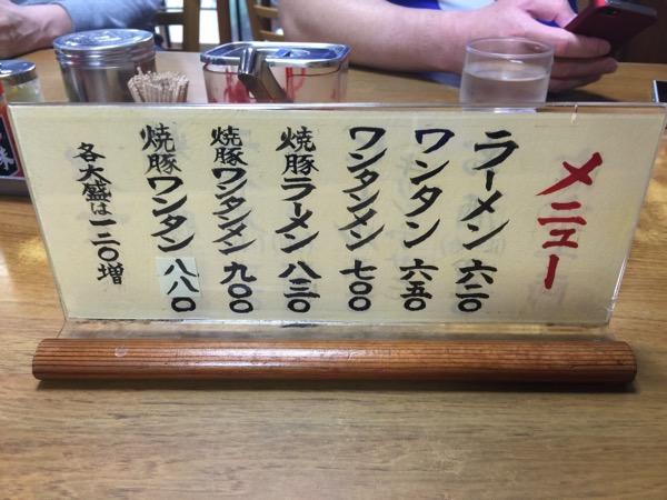 Toyama ramen 1610