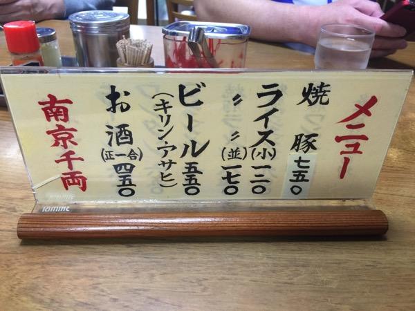 Toyama ramen 1611