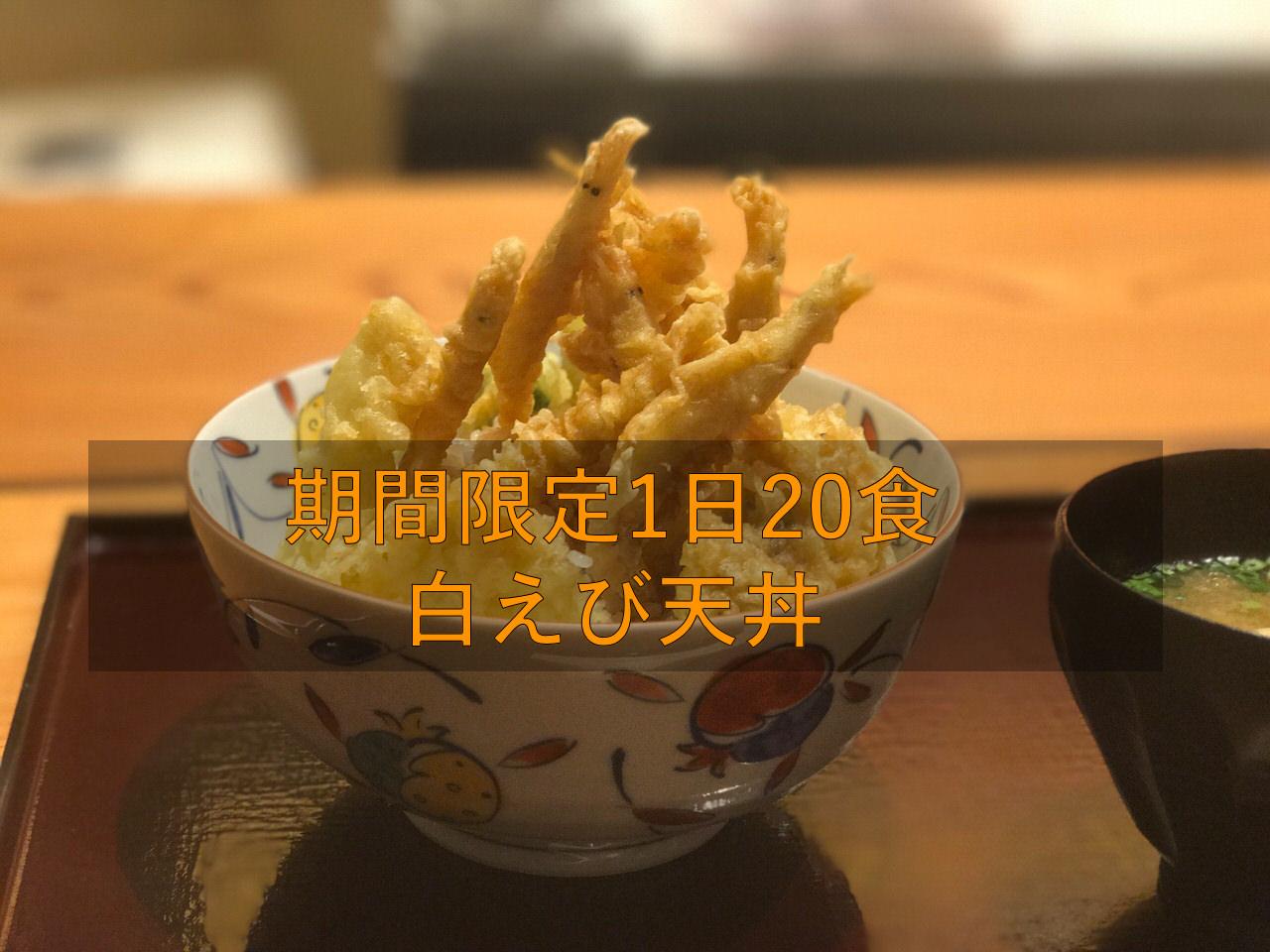 「富山はま作」日本橋とやま館で期間限定の白えび天丼を食す
