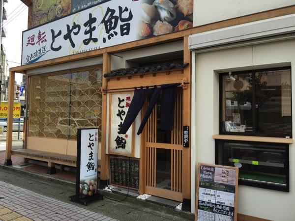 Toyama sushi 1442