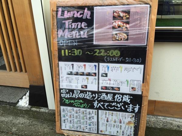 Toyama sushi 1443