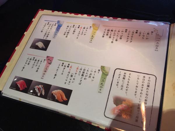 Toyama sushi 1448