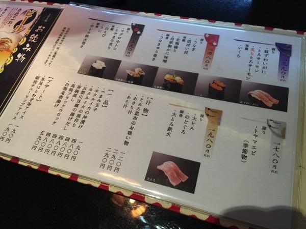 Toyama sushi 1449
