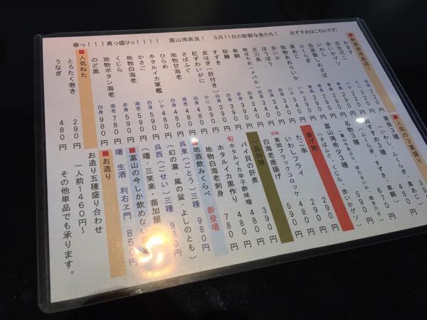 Toyama sushi 1452