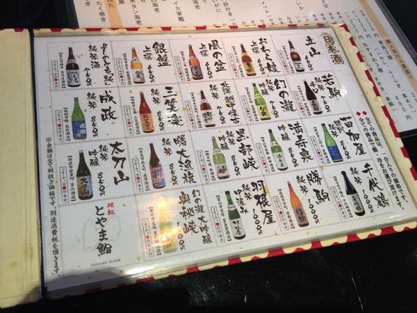 Toyama sushi 1459