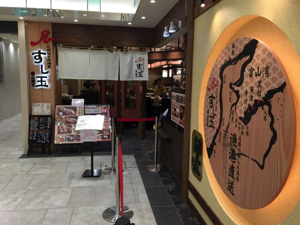 Toyama sushi 1472