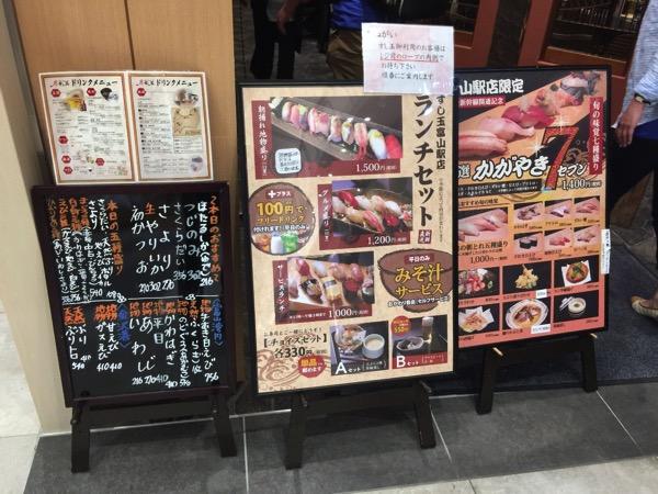 Toyama sushi 1473