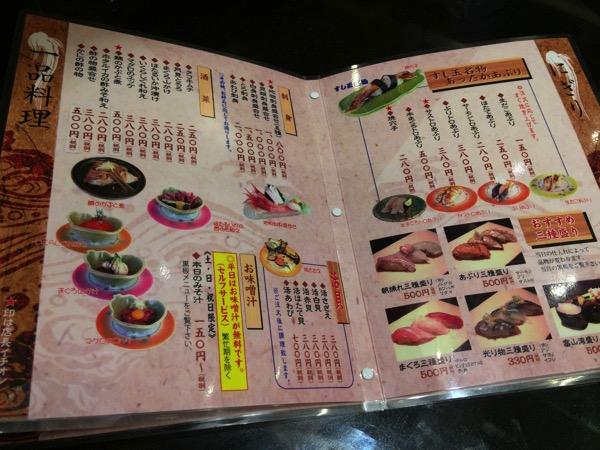Toyama sushi 1478