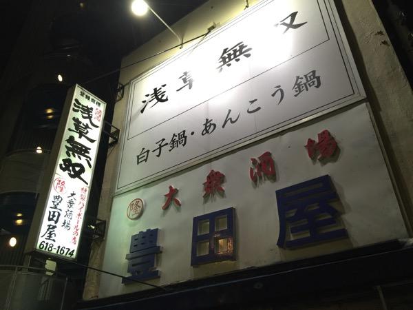 Toyodaya 09 28 19 59 13