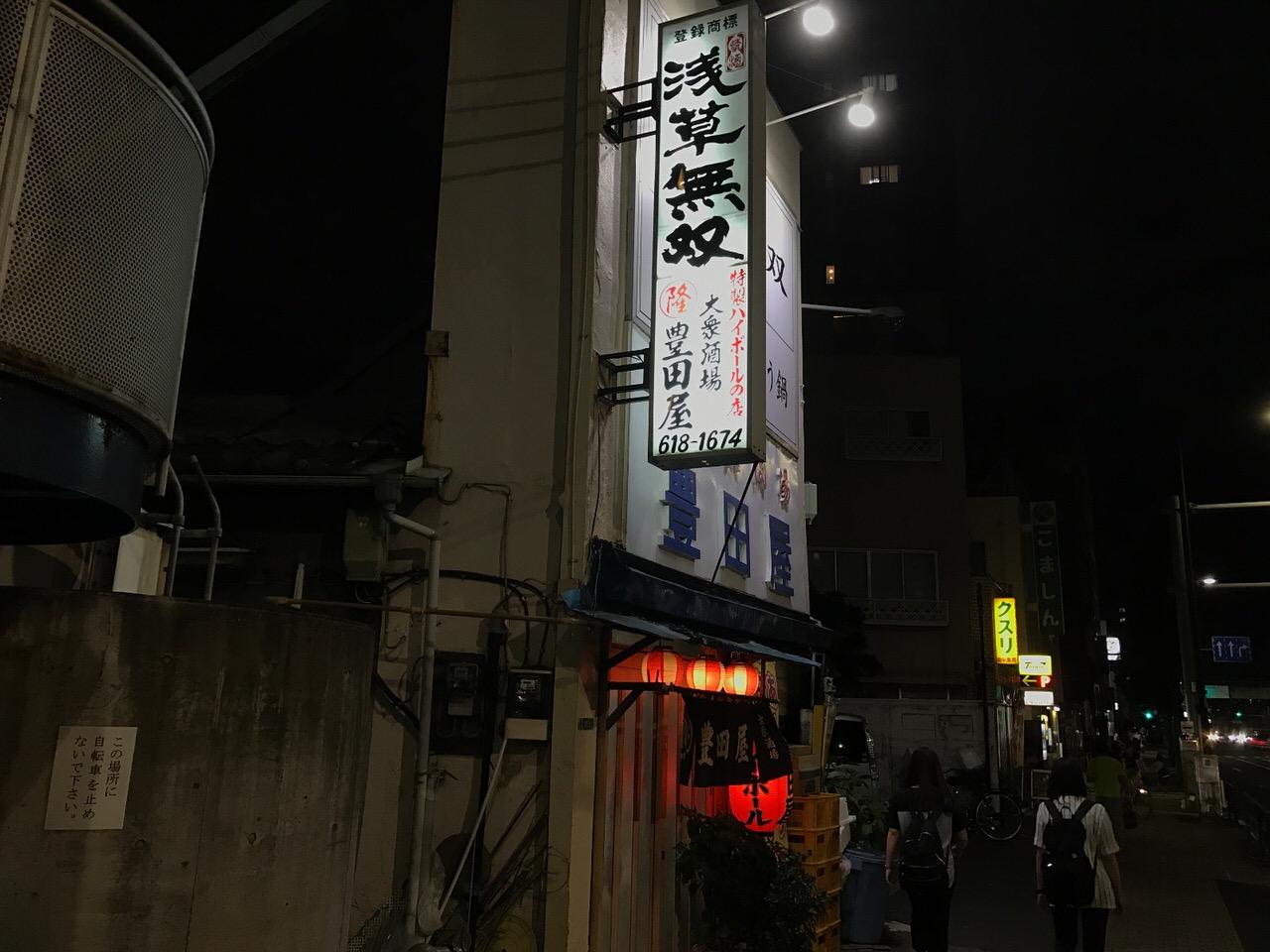 「豊田屋」白子とあん肝が山盛りのアノ鍋は2016-17年シーズンもスタート