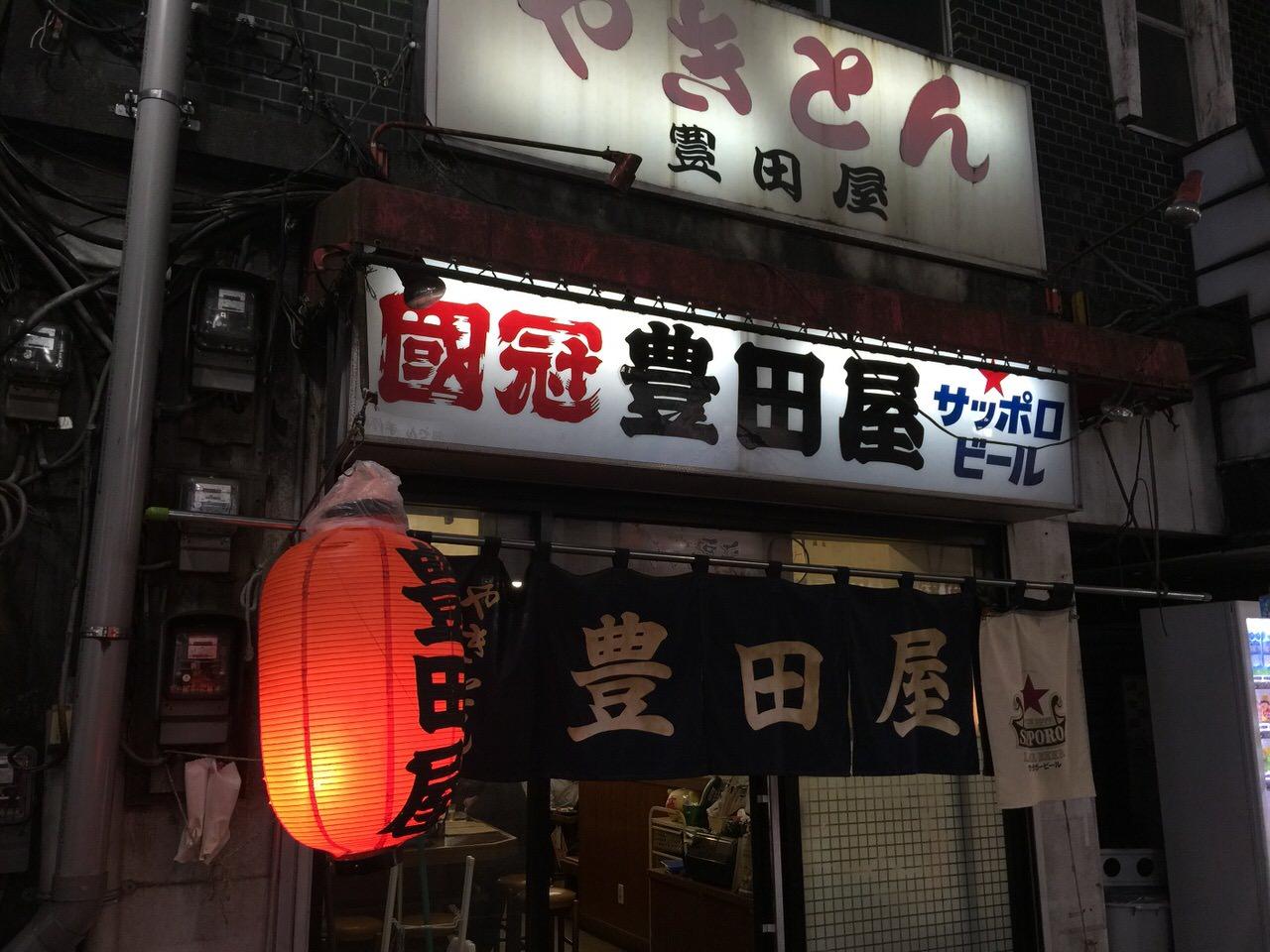 「やきとん豊田屋 二号店(池袋)」サクッと立ち寄れる老舗大衆酒場