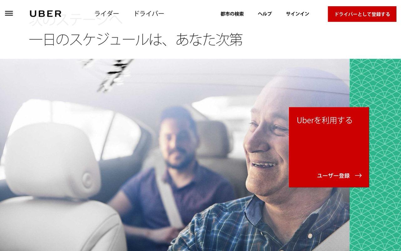 トヨタ、Uberに出資を発表