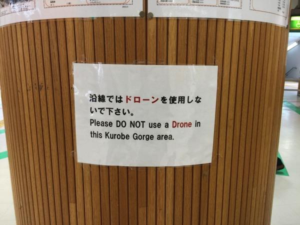 Trocco kurobe 4195