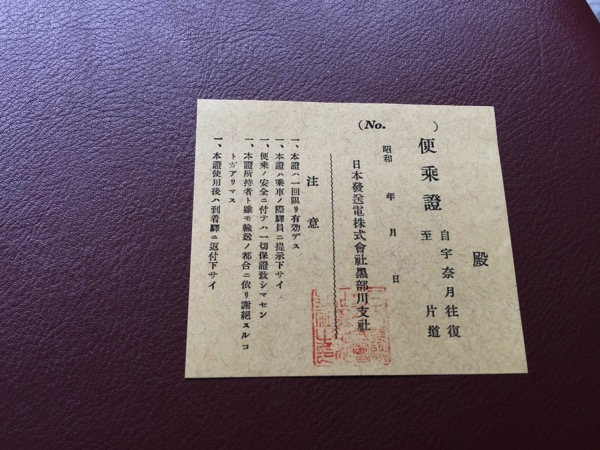 Trocco kurobe 4231