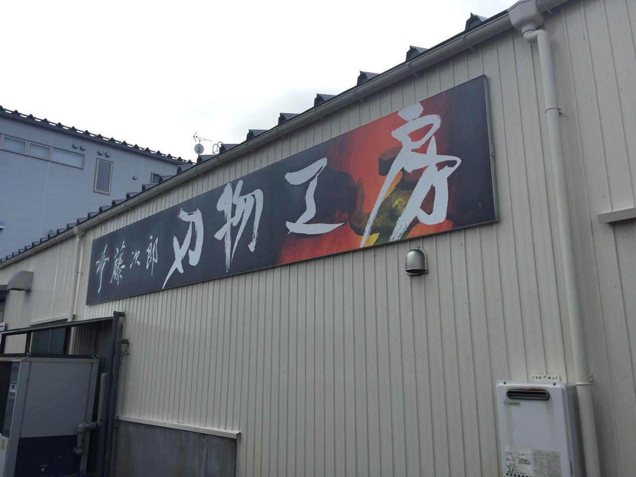 Tsubame hamono 7935