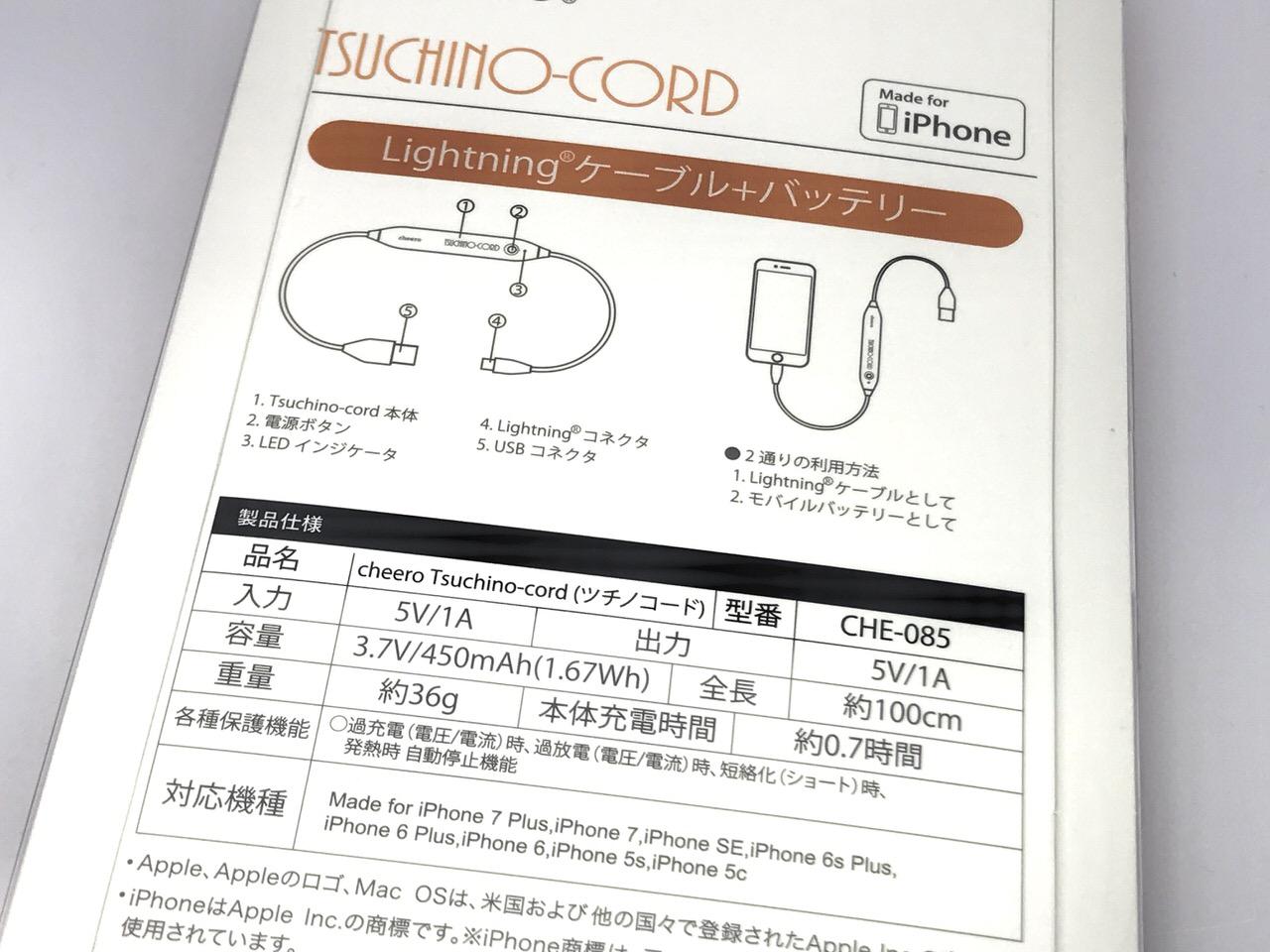Tsuchino cord 2