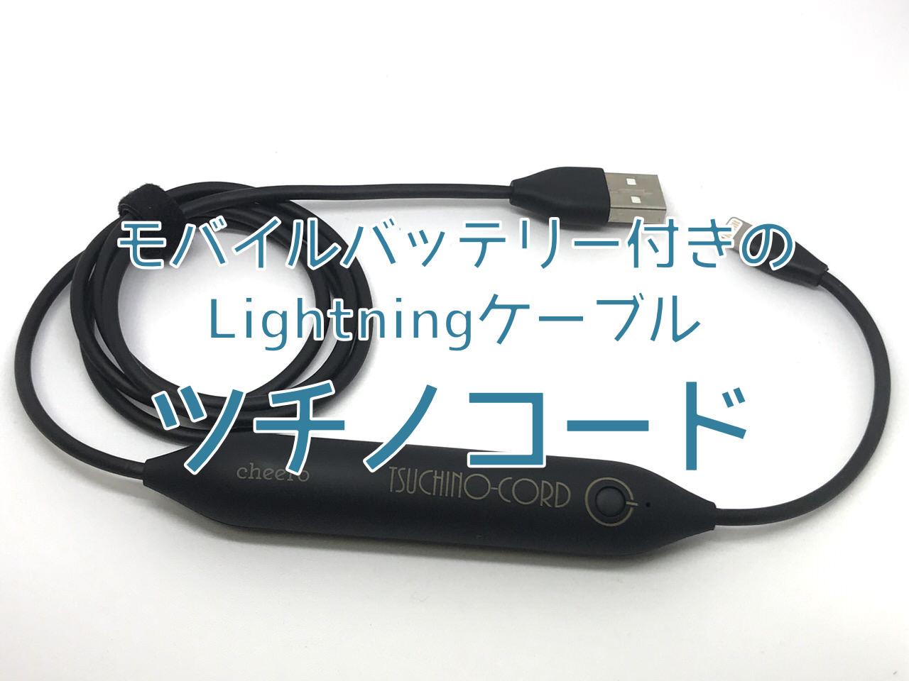 チョイ充電が可能!モバイルバッテリー付きのLightningケーブル「ツチノコード」