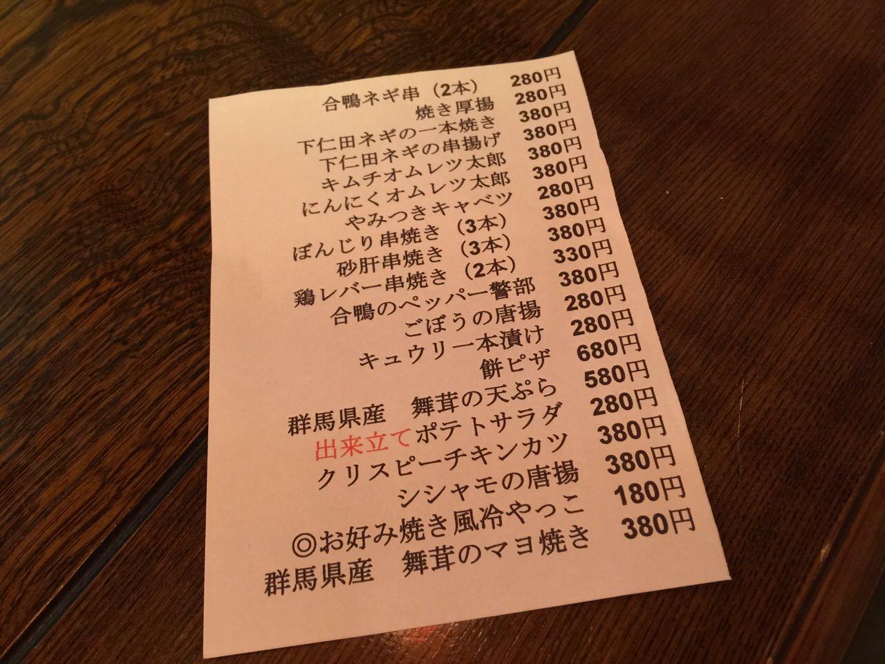 Tsurukichi 659