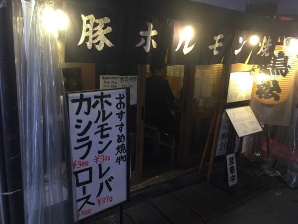 新橋 鶴松 9637