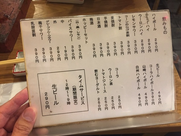 新橋 鶴松 9639