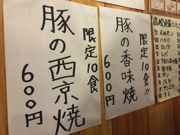新橋 鶴松 9644