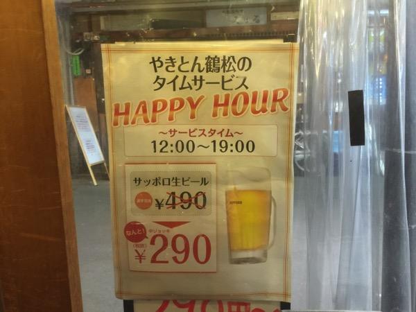 新橋 鶴松 9662