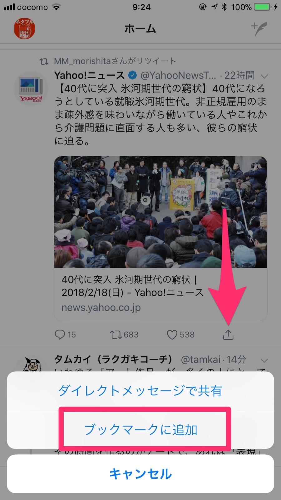 【Twitter】ブックマーク機能を全ユーザーに公開